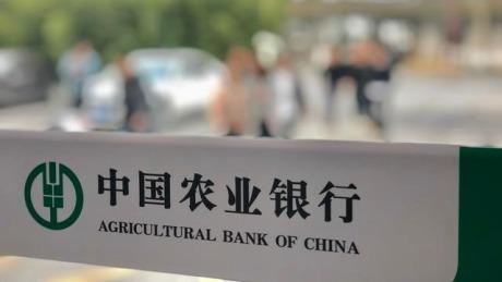 金融科技加持下,看中國農業銀行轉型的破局之路
