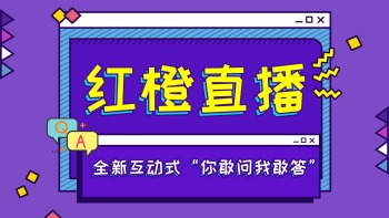 """红橙直播丨全新互动式""""你敢问我敢答"""""""
