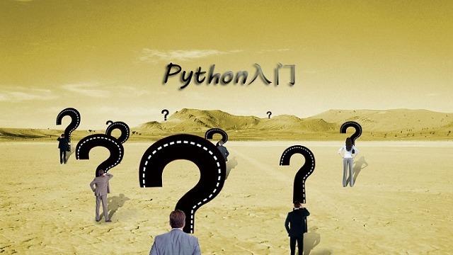 深圳Python培训班教的难不难?
