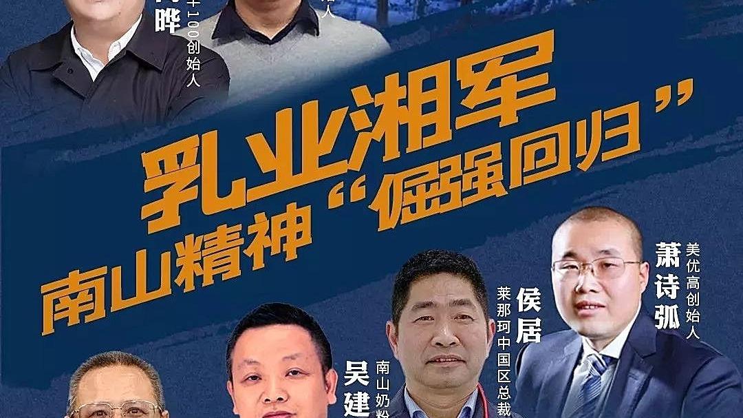南山精神倔强回归:铿锵行进中的乳业湘军