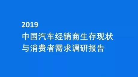 2019年3月中国汽车经销商生存现状与消费者需求调研报告