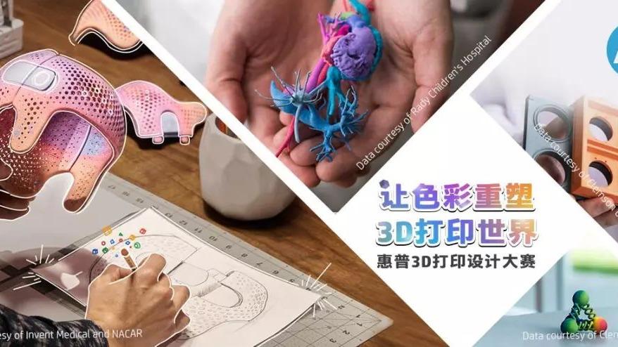 惠普<em>3D打印</em>大赛:让色彩重塑<em>3D打印</em>世界