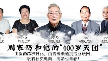 比褚时健创业年龄还大的创业者:83岁第二次创业再战中国药妆市场