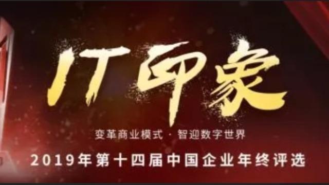 """瑞数动态安全Botgate斩获""""2019年度中国IT行业客户信赖产品奖"""""""