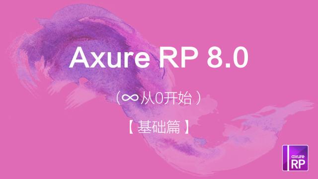 Axure RP 8.0:0基础系统课程