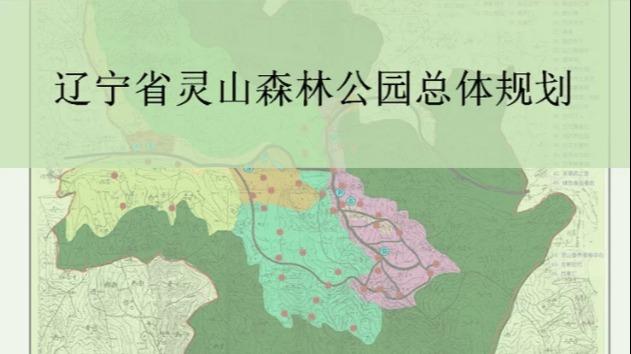 4-2-46 辽宁葫芦岛灵山森林公园旅游总体规划