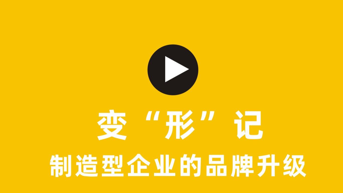 """品牌升级案例:某制造型企业变""""形""""记"""