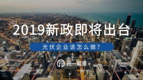 2019光伏新政即将出台,光伏企业该怎么做?
