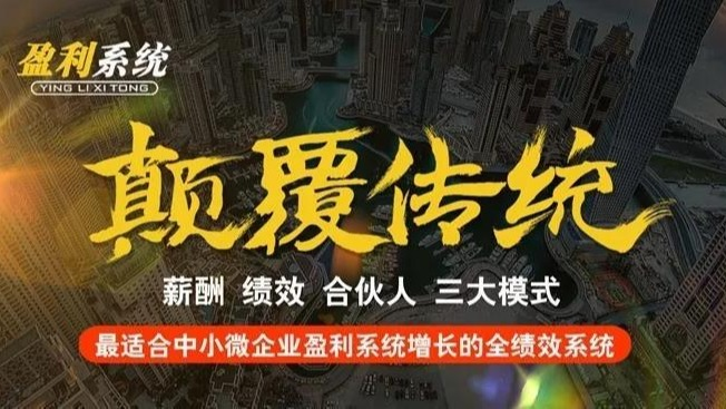 上海站:薪酬绩效+合伙人+预算管控:《盈利系统》