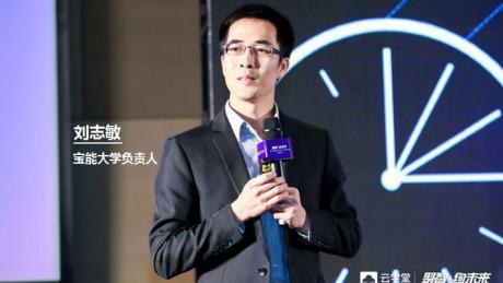 宝能大学刘志敏:具备三类能力引擎,企业跑得比对手快