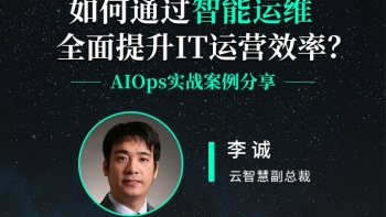 如何通过AI 全面提升运维效率?AIOps实战案例分享