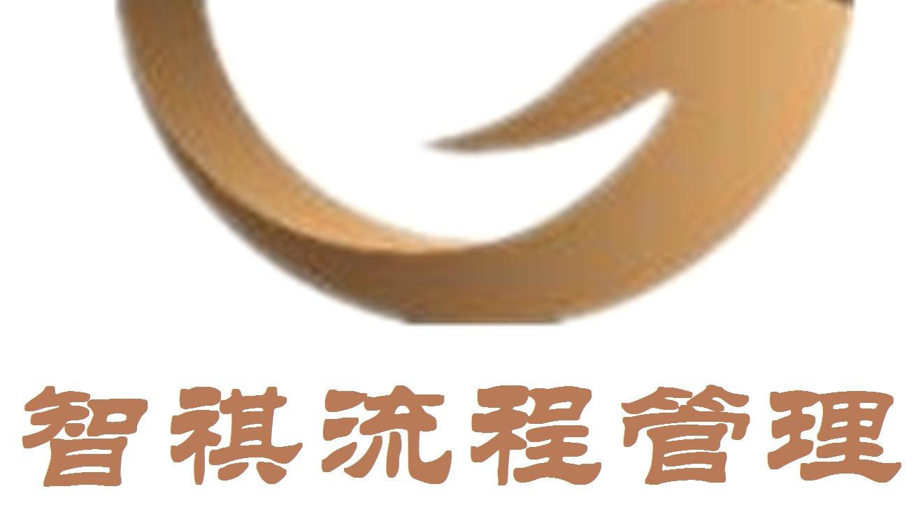 山东智祺流程管理培训
