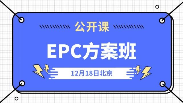 EPC项目全过程精细化管理实战及风险管控实务方案班