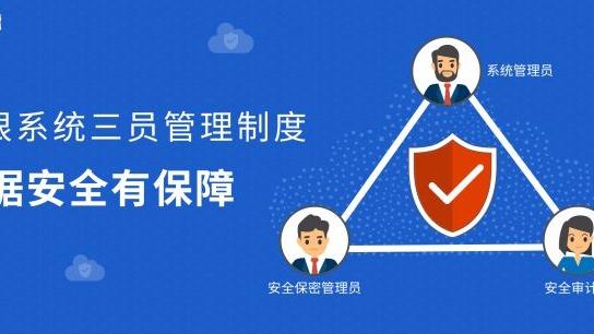 权限系统三员管理制度 数据安全有保障