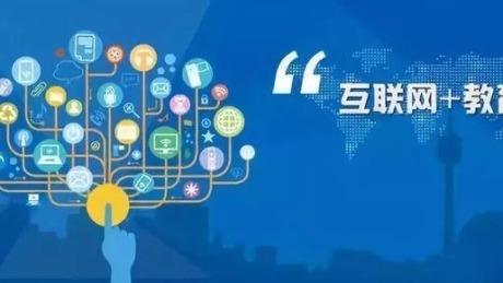 """""""互联网➕教育""""迎来新业态及发展趋势,如何""""玩转""""教育改革?"""