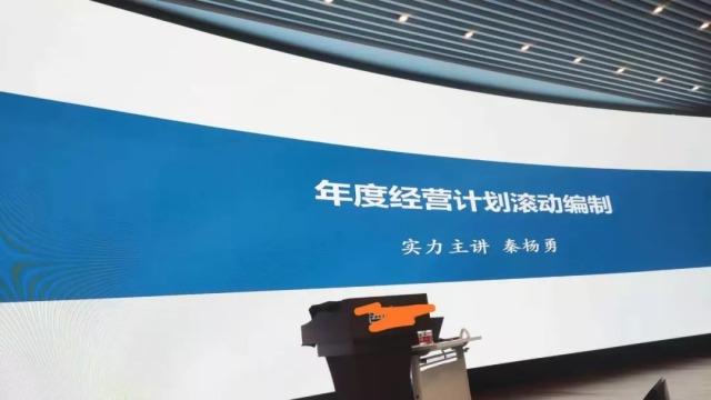 秦杨勇先生受私人邀请讲授《年度经营计划滚动编制》