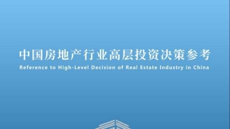 中国房地产行业高层投资决策参考【9月】
