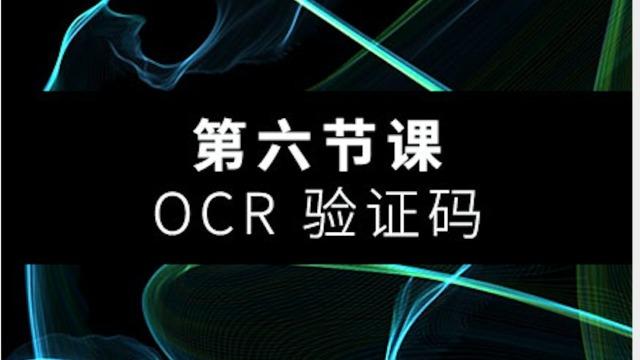 十九节课-OCR验证码