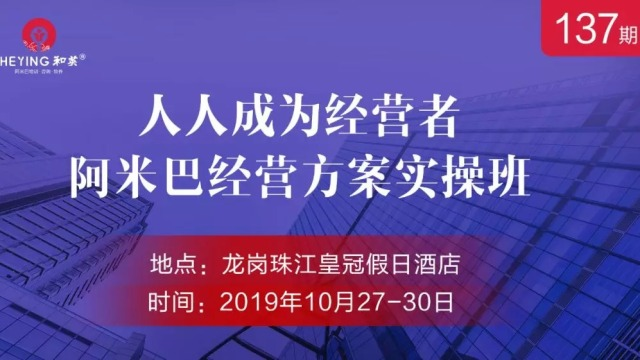 10月27-30日,深圳班-阿米巴经营方案实操班