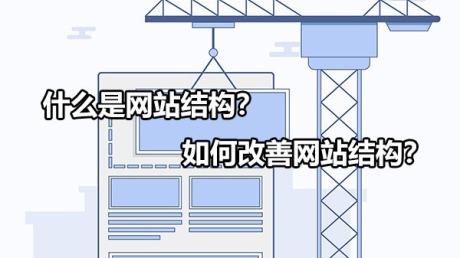 什么是网站结构?如何改善网站结构?