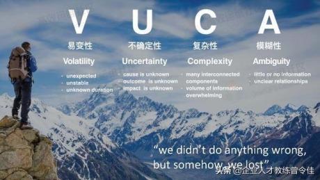 VUCA时代,跨界打劫,异业联盟,HR如何撑过这个冬天