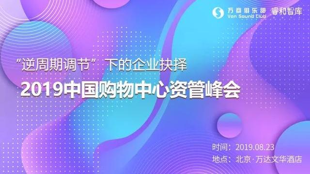 2019中国购物中心资管峰会入围项目(三)丨SCAMS峰会