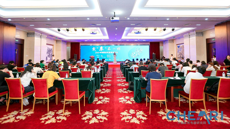 2019年中国厨电高峰论坛在京召开:全面助力厨电产业