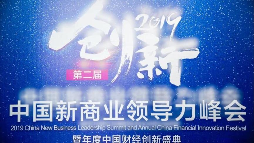 """CDA数据分析师荣获第二届新商业领导力峰会""""2019年度新商业最具成长力""""奖"""