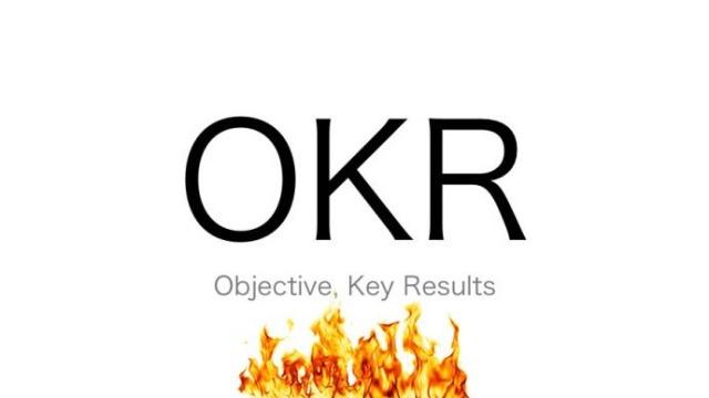 OKR系统解析与实操工作坊