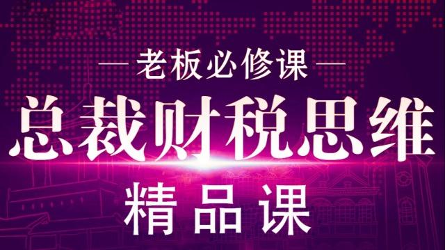 老板必修课—总裁财税思维精品课(免费)北京站