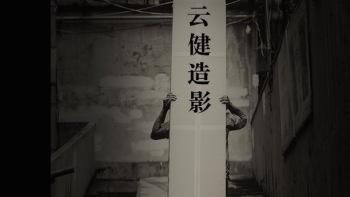 视频直播:【不黑不白 | 云健造影】杨云健摄影艺术展