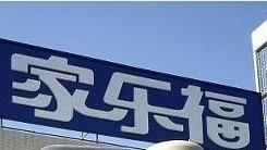 苏宁吃下家乐福中国业务,新零售其实不好做还是中国人会玩