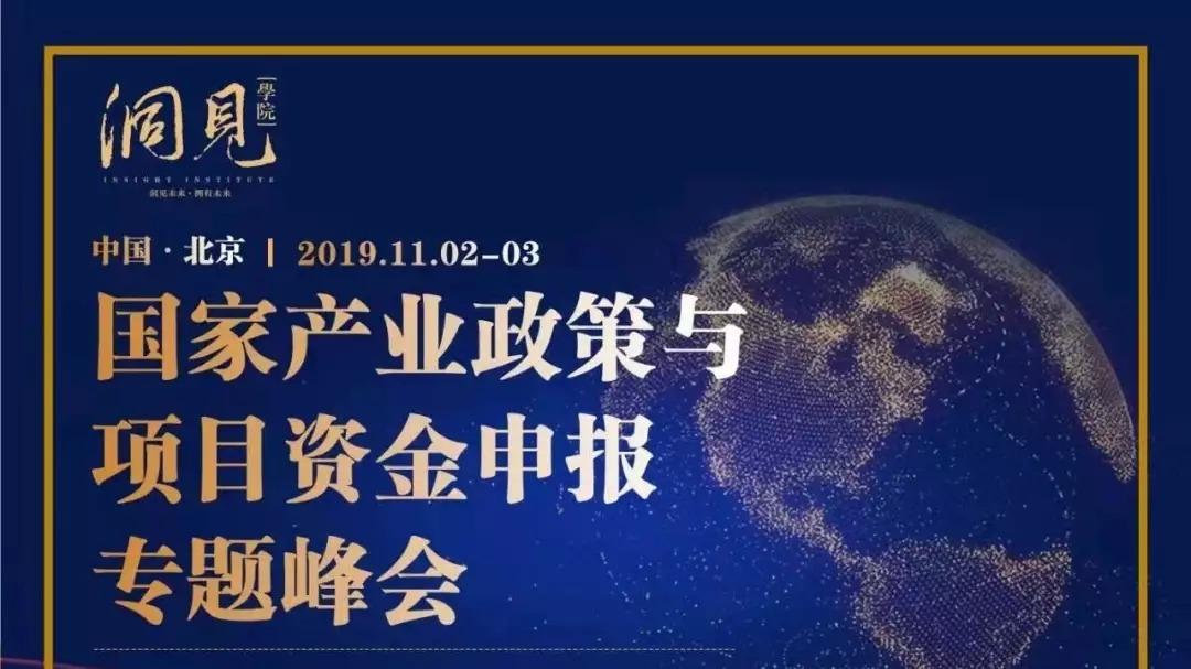 国家产业政策与项目资金申报专题峰会