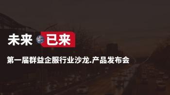 第一届群益企服行业沙龙暨企服产品发布会