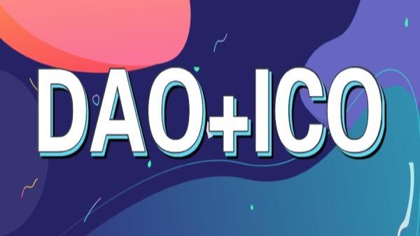 IEO浪潮渐退去,DAICO为项目融资提供创新方式