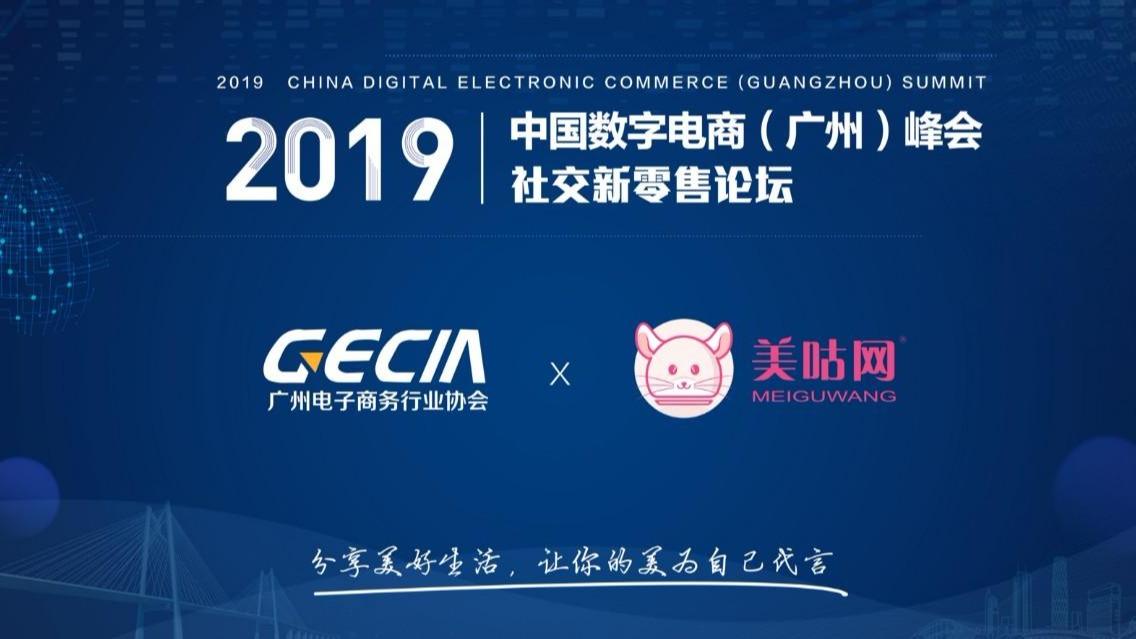 破局转型之痛,中国数字电商峰会社交新零售论坛将在羊城启幕