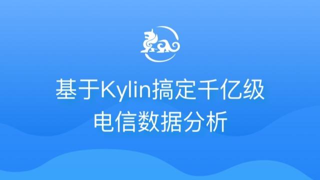 基于Kylin搞定千亿级电信数据分析