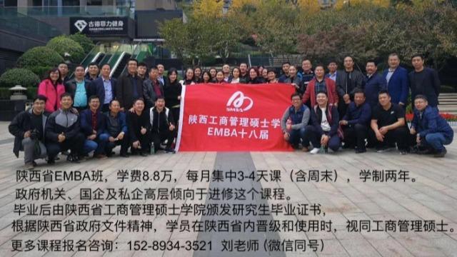 陕西省EMBA(高级工商管理硕士)面试入学