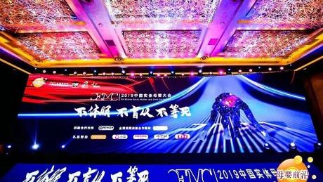 2019中国实体母婴(CEMC)大会:不休眠、不盲从、不等死