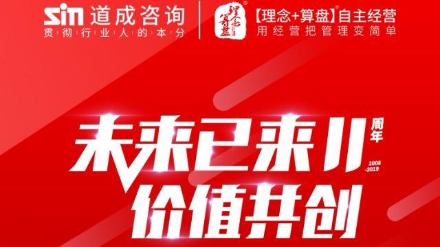 广州站·第124期《阿米巴经营原理与实践》实操班!