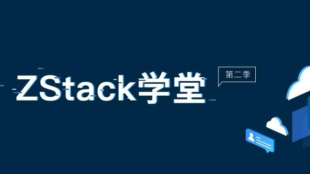 【ZStack学堂】第8期:ZStack云主机性能分析