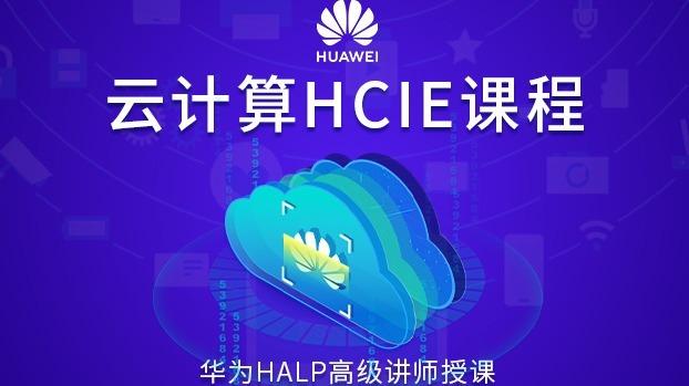 华为云计算HCIE精品课程