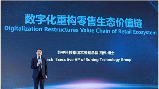 亚太零售商大会:苏宁以数字化重构智慧零售新生态价值链
