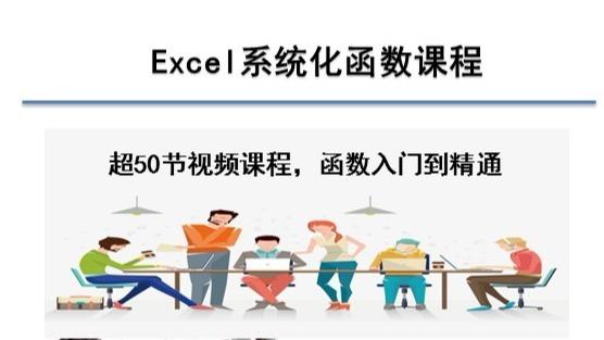 Excel函数入门到精通