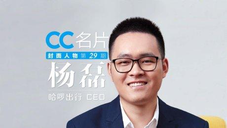 CC封面人物:哈啰出行CEO杨磊 | 做两轮出行领域的新生态公司