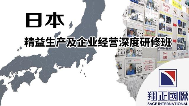 2020年日本精益生产及企业经营深度研修班招募中