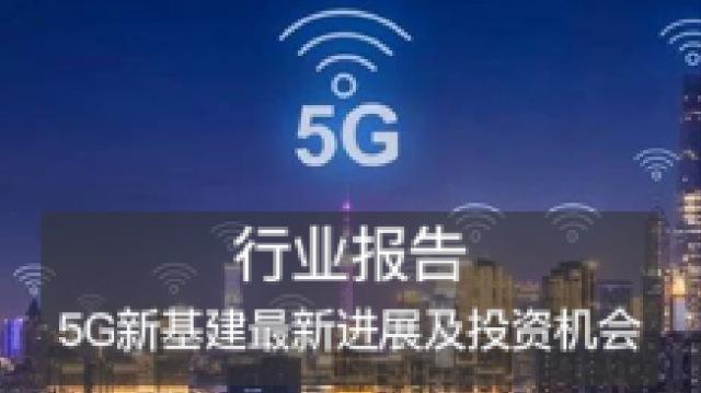 【行业报告】5G新基建最新进展及投资机会