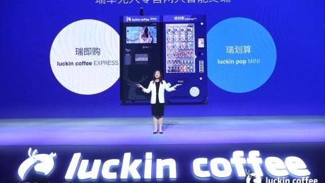 咖啡界刮新风:瑞幸咖啡进军无人零售,未来大有可期