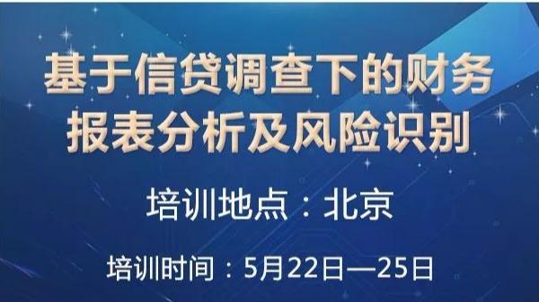 (北京 )基于信贷调查下的财务报表分析及风险识别 —5月22-25日