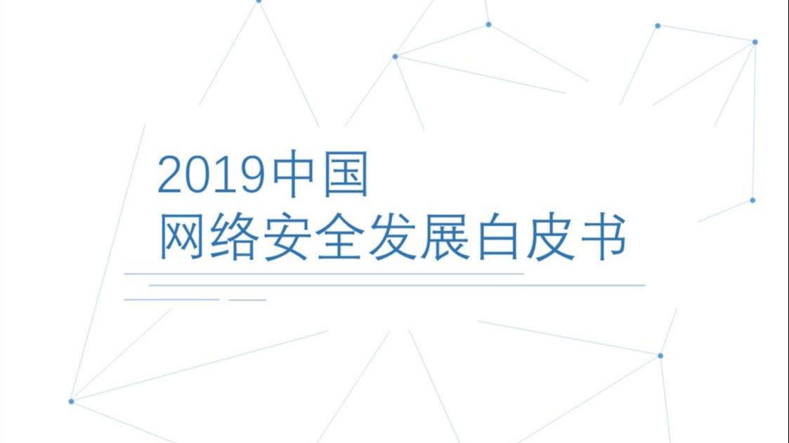 国舜股份入选赛迪顾问网络安全潜力企业榜80强,业务安全领域第一